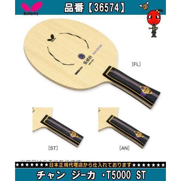 Butterfly バタフライ チャン ジーカ ・T5000 ST 36574 卓球ラケットシェークラケット