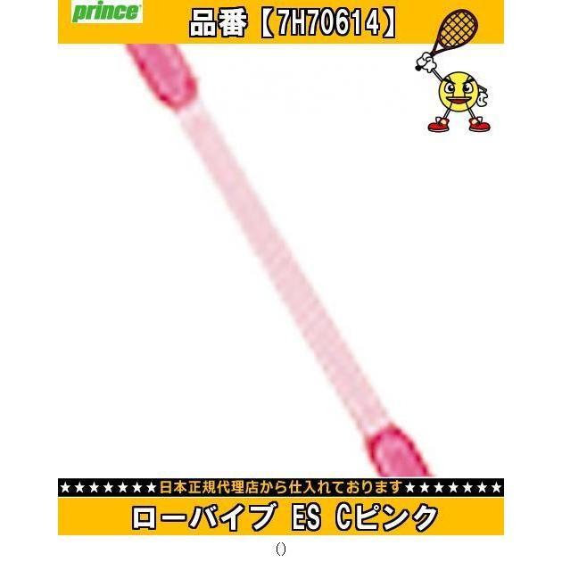 Prince プリンス ローバイブ ES Cピンク/セット販売 数量12 7H70614 テニステニス小物振動止め