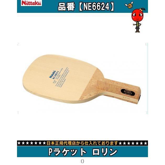 Nittaku ニッタク Pラケット ロリン NE6624 卓球ラケットペンラケット