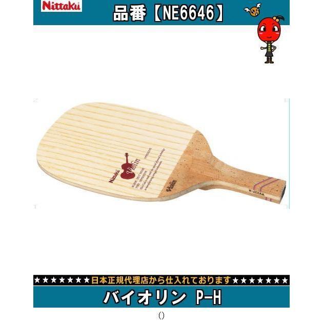 Nittaku ニッタク バイオリン P-H NE6646 卓球ラケットペンラケット