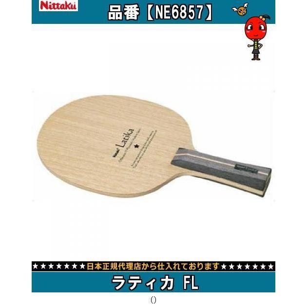 Nittaku ニッタク ラティカ FL NE6857 卓球ラケットシェークラケット