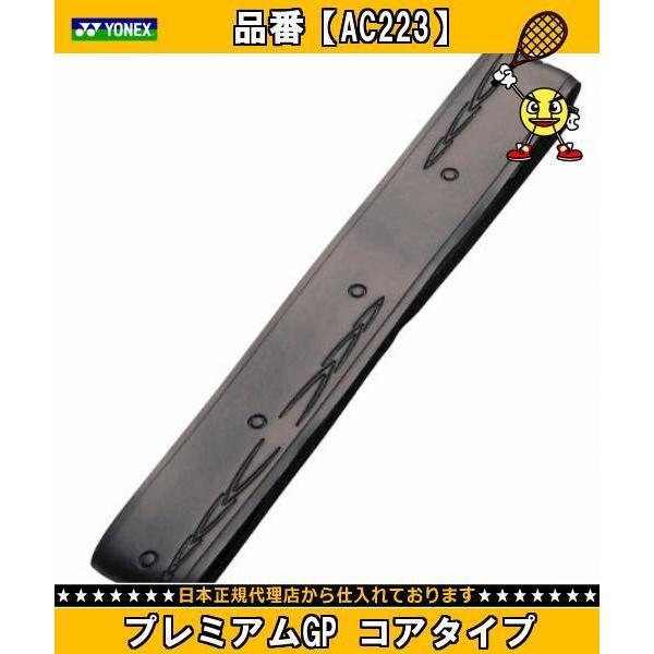 YONEX ヨネックス プレミアムGP コアタイプ/セット販売 数量10 AC223 テニスグリップテープオーバーグリップ