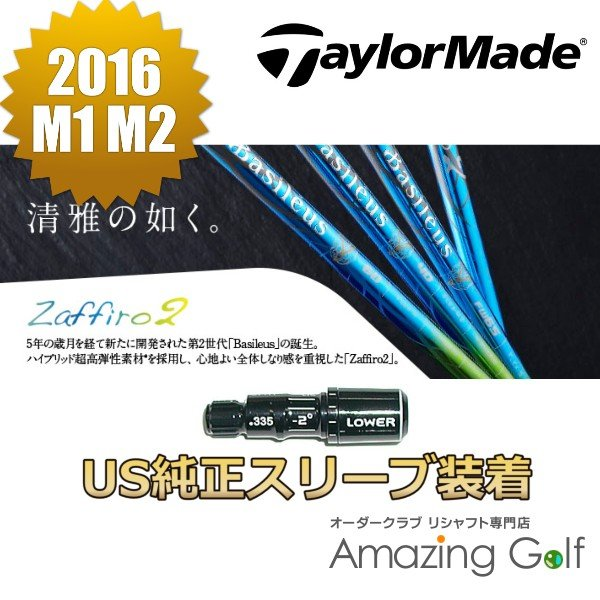 テーラーメイド M1・M2(2016)/R15/SLDR等対応 US純正 スリーブ装着シャフト バシレウス ザフィーロ2 Zaffiro2