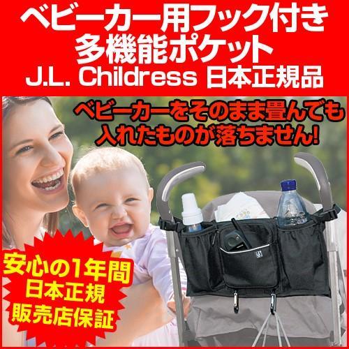 ベビーカー用 多機能小物入れ フック付き おでかけに 付けたまま畳める!ショルダー ストラップ付き!アメリカ人気ブランド J.L. Childress  amazing-green