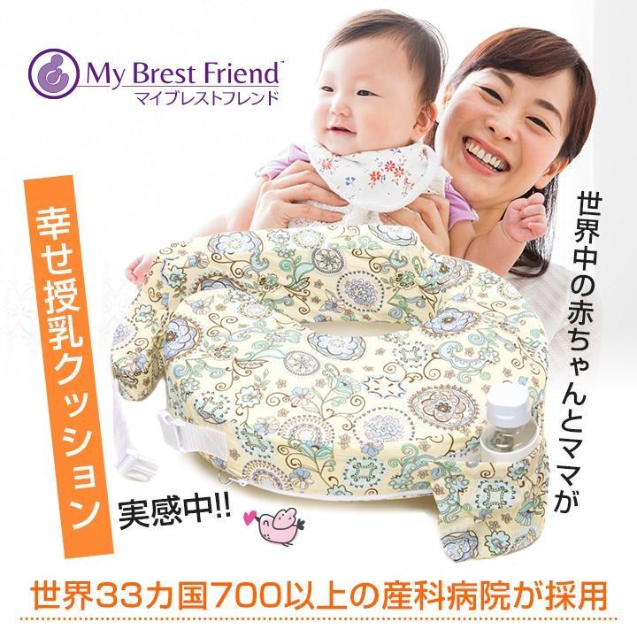 授乳クッション 「赤ちゃんの為に考えられた」 産院で推奨されている 授乳用クッション マイブレストフレンド 洗える おすすめ 人気 プレゼント 出産祝い|amazing-green|02