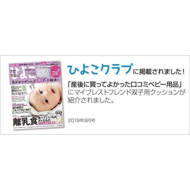 双子用授乳クッション 「赤ちゃんの為に考えられた」産院で推奨されている 双子 授乳用クッション 双子用品 ベビー用品 出産祝い グッズ プレゼント|amazing-green|19