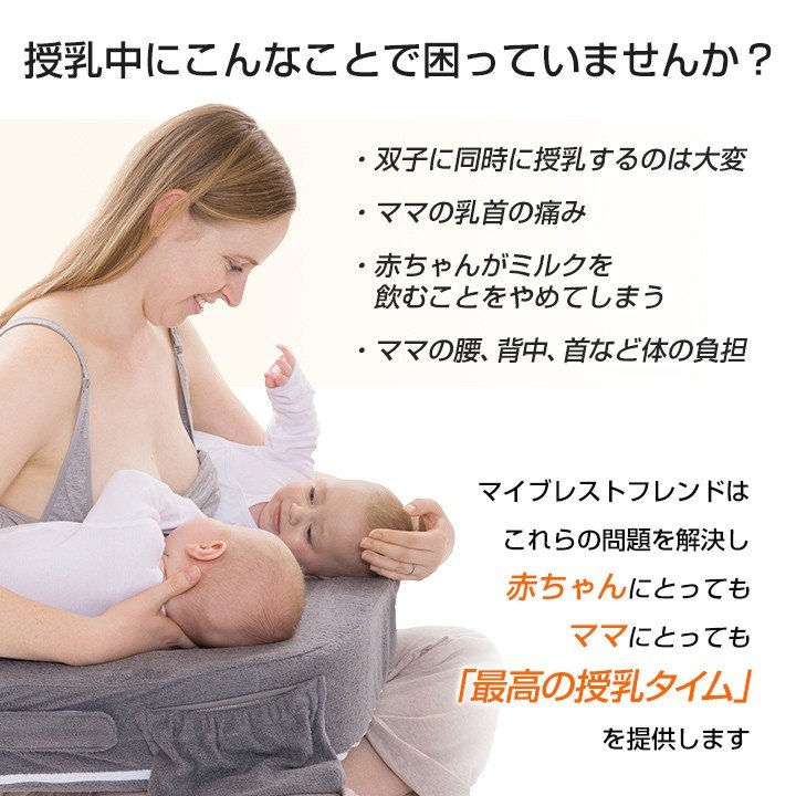 双子用授乳クッション 「赤ちゃんの為に考えられた」産院で推奨されている 双子 授乳用クッション 双子用品 ベビー用品 出産祝い グッズ プレゼント|amazing-green|04