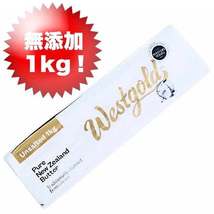 グラスフェッドバター 冷凍 ニュージーランド産 グラスフェッドバター無塩 1kg ambrosia-yb