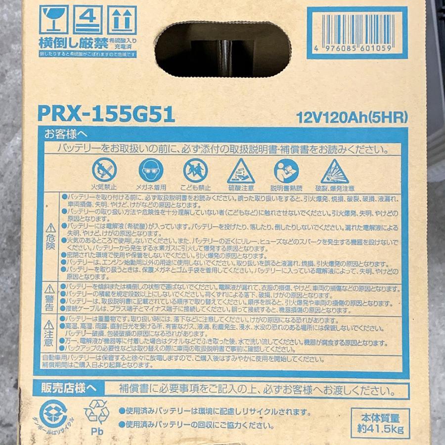 GSユアサバッテリー PRX-155G51 PRODA X プローダ・エックス YUASA トラック 大型車 業務車 用 ジーエスユアサ 送料無料 (一部地域送料加算)|amcom|11