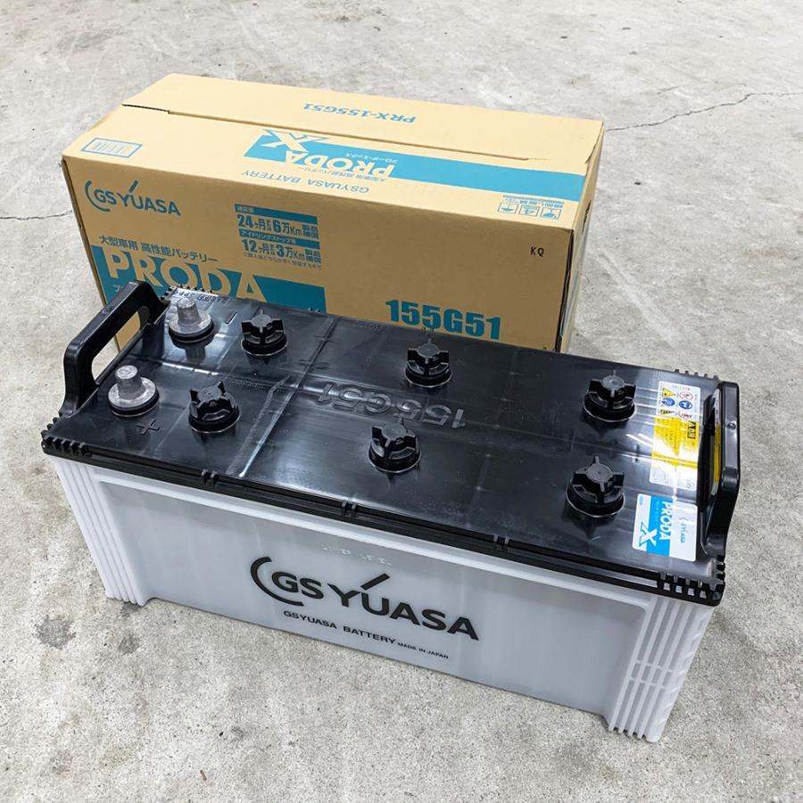 GSユアサバッテリー PRX-155G51 PRODA X プローダ・エックス YUASA トラック 大型車 業務車 用 ジーエスユアサ 送料無料 (一部地域送料加算)|amcom|09