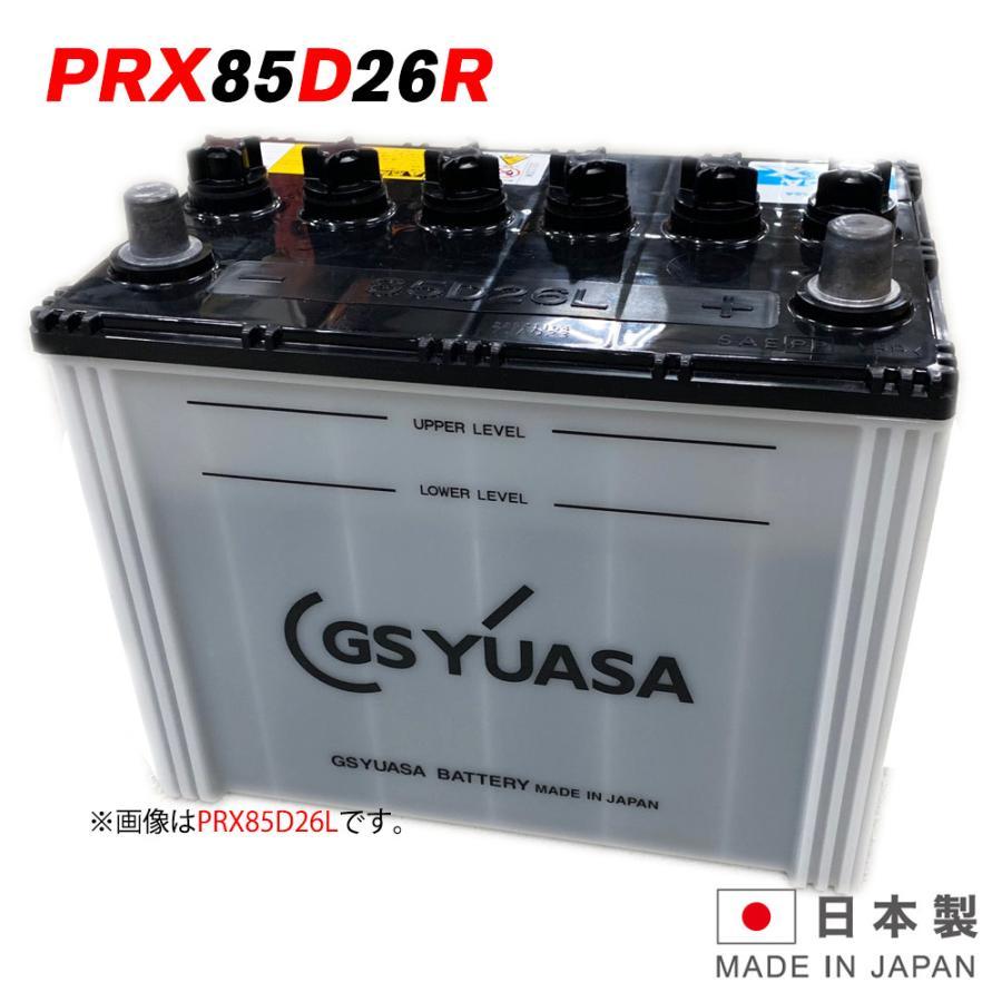 GSユアサバッテリー PRX-85D26R PRODA X プローダ・エックス YUASA トラック 大型車 業務車 用 ジーエスユアサ 送料無料 (一部地域送料加算)|amcom