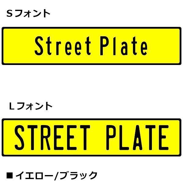 カリフォルニアプレート ストリートタイプ アメリカン雑貨 表札 インテリア アルミプレート ネームプレート|amegare|12