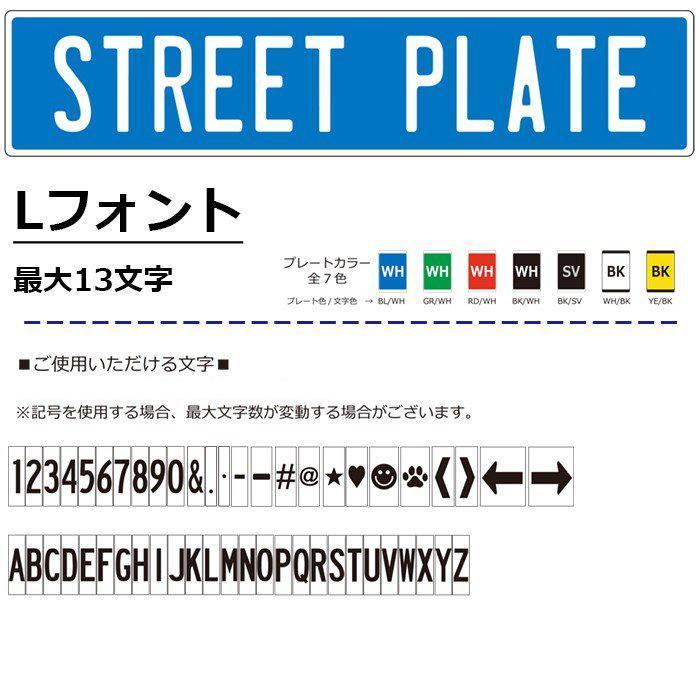 カリフォルニアプレート ストリートタイプ アメリカン雑貨 表札 インテリア アルミプレート ネームプレート|amegare|03