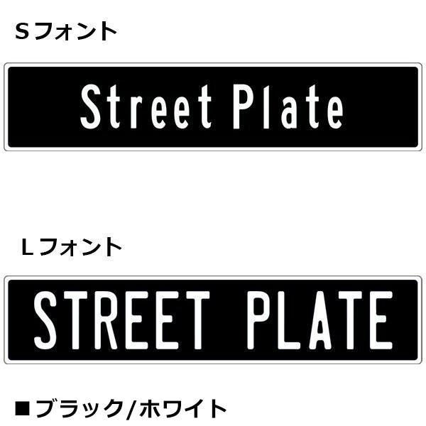 カリフォルニアプレート ストリートタイプ アメリカン雑貨 表札 インテリア アルミプレート ネームプレート|amegare|09
