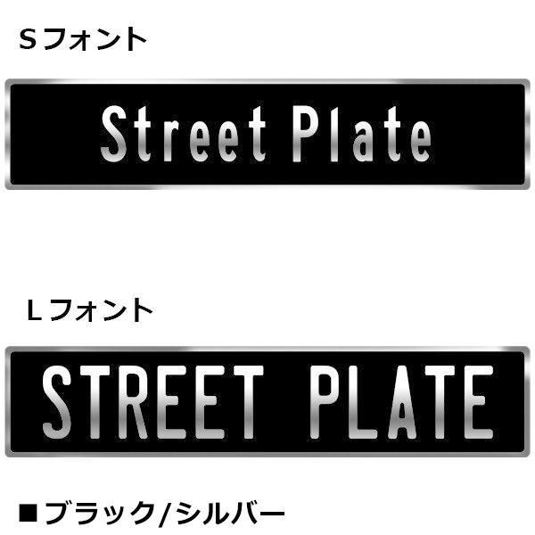カリフォルニアプレート ストリートタイプ アメリカン雑貨 表札 インテリア アルミプレート ネームプレート|amegare|10