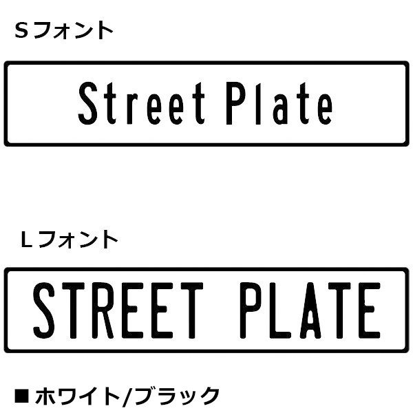 カリフォルニアプレート ストリートタイプ アメリカン雑貨 表札 インテリア アルミプレート ネームプレート|amegare|11