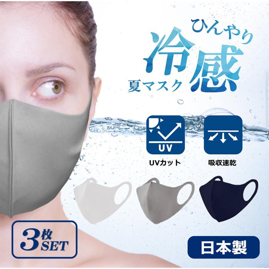 【3枚セット】接触冷感マスク 夏マスク クールマスク UVカット 消臭 吸水速乾 日本製 N3pure加工 ホワイト グレー ネイビー アメガレ amegare