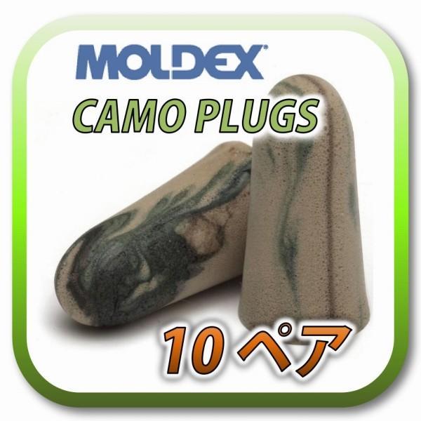 (定形外郵便(ポスト投函)送料無料) MOLDEX CAMO PLUGS モルデックス カモプラグ 耳栓 耳せん 10ペア|amemart