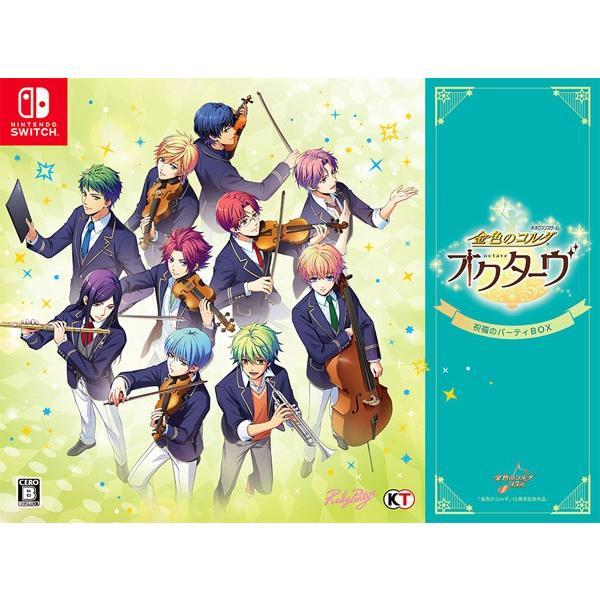 【特典】Nintendo Switch 金色のコルダ オクターヴ 祝福のパーティBOX[コーエーテクモゲームス]【送料無料】《在庫切れ》