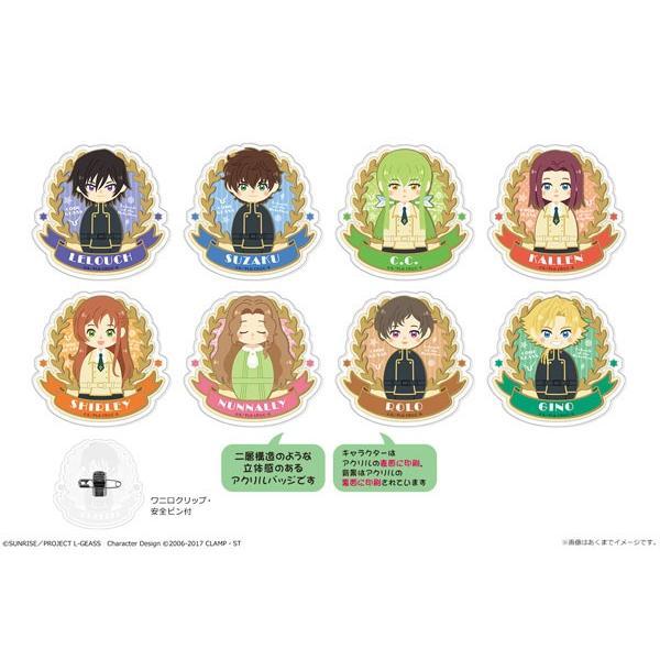 コードギアス 反逆のルルーシュ ぷちどーる トレーディングアクリルバッジ 8個入りBOX[カナリア]《発売済・在庫品》|amiami