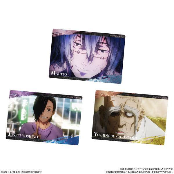 呪術廻戦ウエハース2 20個入りBOX (食玩)[バンダイ]《発売済・在庫品》 amiami 06