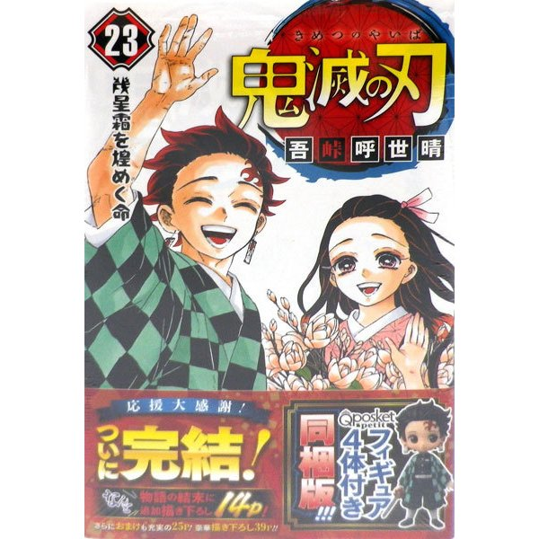 鬼滅の刃 23巻 Qposket petitフィギュア4体付き同梱版 (書籍)[集英社]《在庫切れ》 amiami
