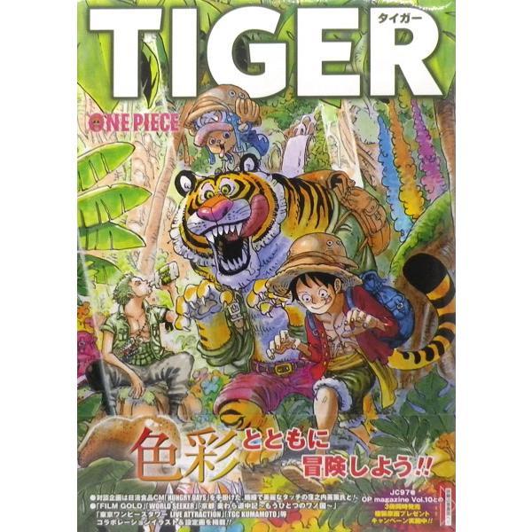 ONE PIECE 尾田栄一郎イラスト集 TIGER COLORWALK 9 (書籍)[集英社]《在庫切れ》 amiami
