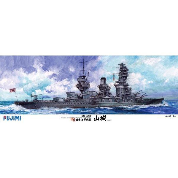 1/350 艦船モデルシリーズ SPOT 旧日本海軍戦艦 山城 DX プラモデル(再販)[フジミ模型]《01月予約》
