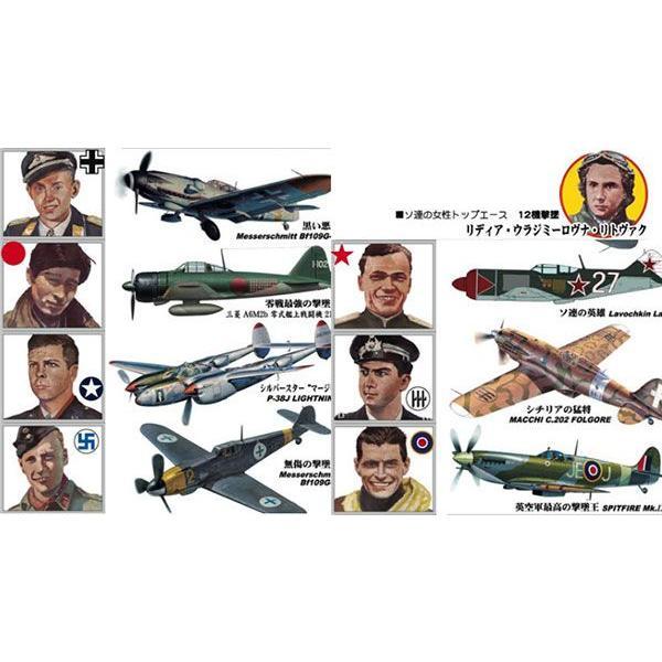 1/48 撃墜王-蒼空の7人- (W.W.2 世界のエース7機セット) プラモデル[ハセガワ]《取り寄せ※暫定》