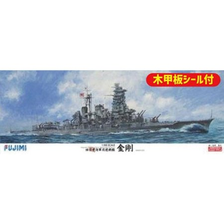 1/350 艦船シリーズ SPOT 旧日本海軍高速戦艦 金剛 木甲板シール付き プラモデル(再販)[フジミ模型]《取り寄せ※暫定》