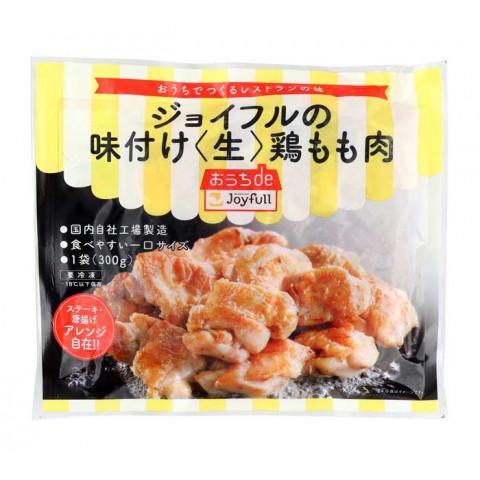 ジョイフル ジョイフルの味付け(生)鶏もも肉 300g|amicashop