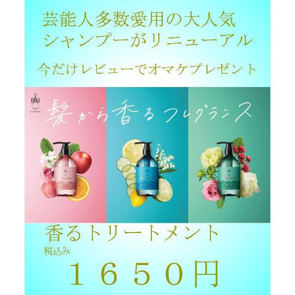 イズム ISM  トリートメント 選べる4種類 美容室シャンプー ノンシリコンシャンプー ism フレグランスシャンプー ちいめろ 匂いフェチ|amiskanazawa