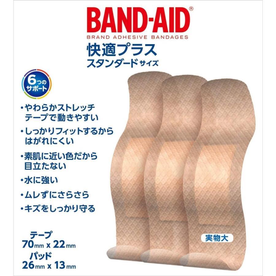 BAND-AIDバンドエイド 救急絆創膏 快適プラス スタンダード 100枚      4901730150538|amiskanazawa|02