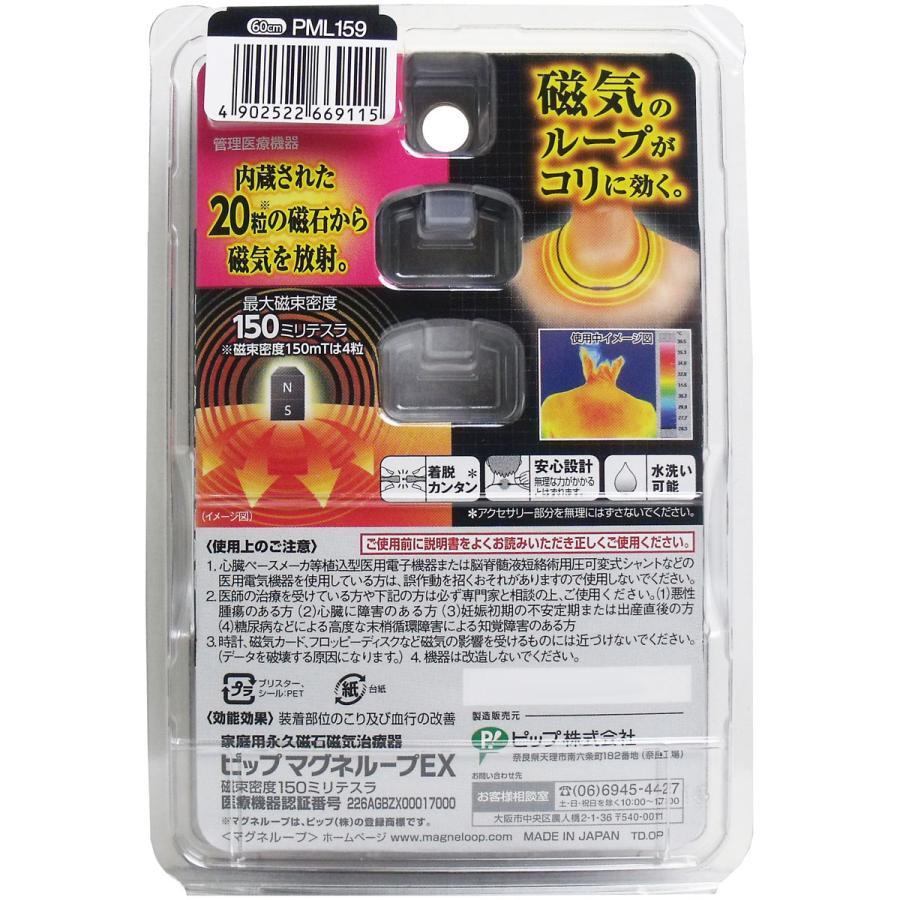 ピップ マグネループEX ブラック 60cm 4902522669115|amiskanazawa|02