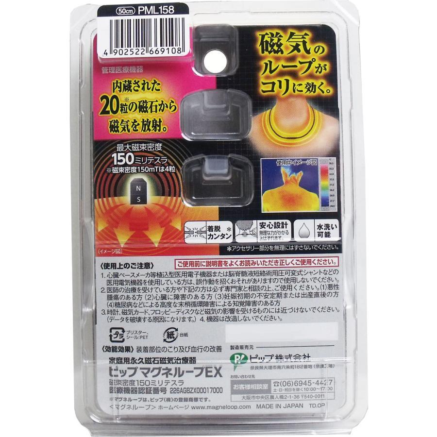 ピップ マグネループEX ブラック 50cm 4902522669108|amiskanazawa|02