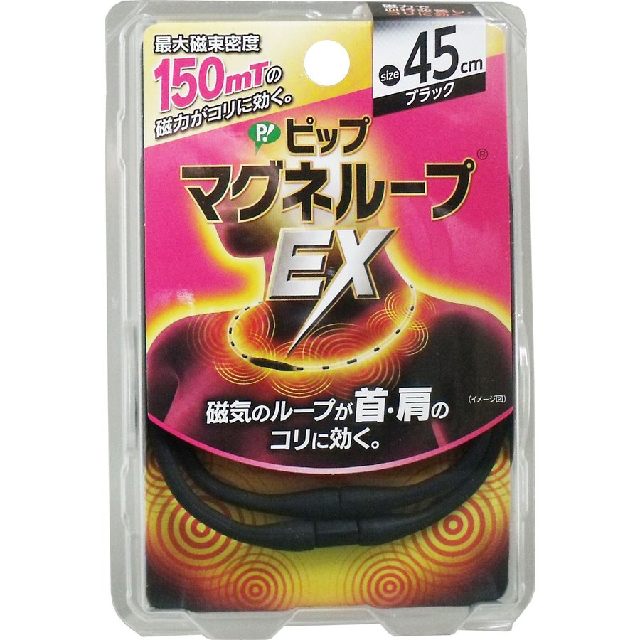 ピップ マグネループEX ブラック 45cm 4902522669092|amiskanazawa