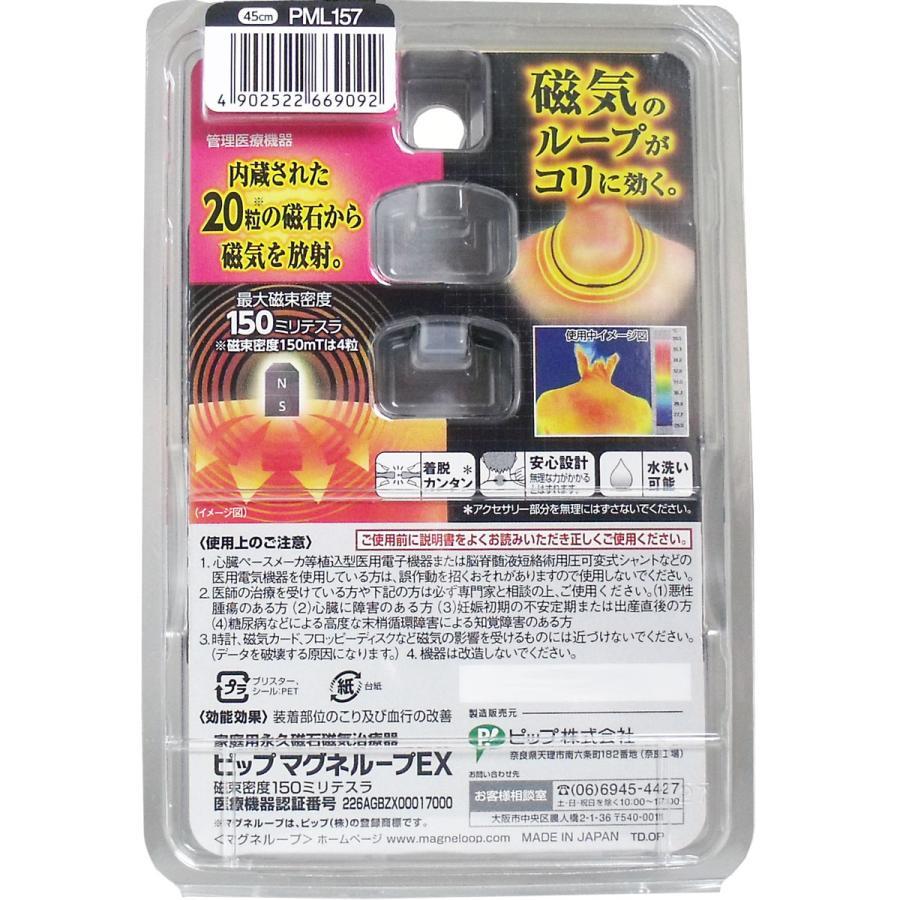 ピップ マグネループEX ブラック 45cm 4902522669092|amiskanazawa|02
