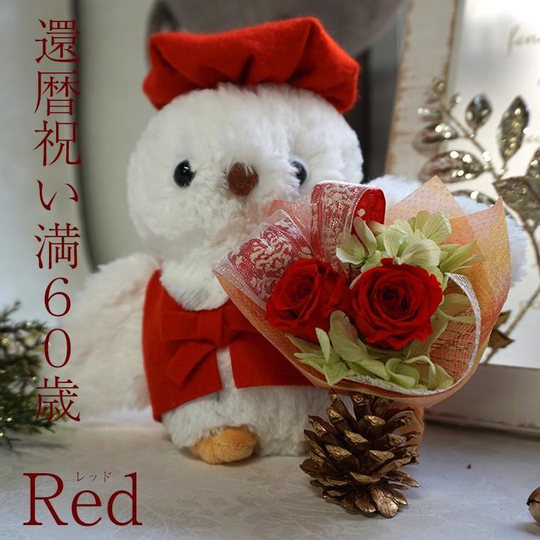 還暦祝い 古希 喜寿  プレゼント 2020 花 古希のお祝い 喜寿のお祝い 傘寿のお祝い 米寿のお祝い  プリザーブドフラワー 祖母  ふくろうのお祝い(花束付)|ampoule-shop|14