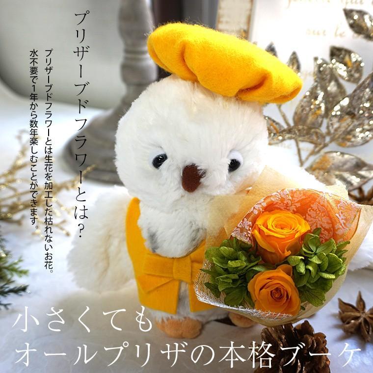 還暦祝い 古希 喜寿  プレゼント 2020 花 古希のお祝い 喜寿のお祝い 傘寿のお祝い 米寿のお祝い  プリザーブドフラワー 祖母  ふくろうのお祝い(花束付)|ampoule-shop|16