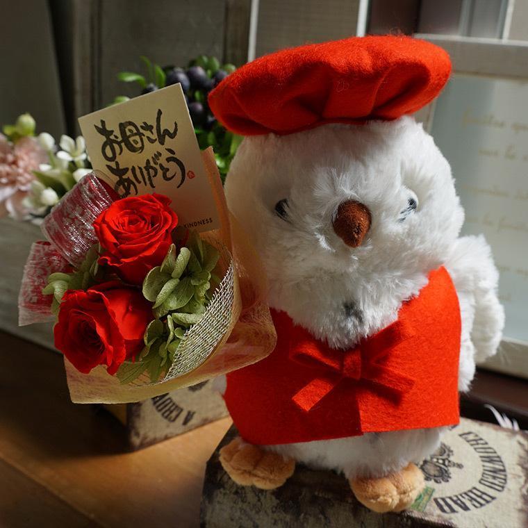 還暦祝い 古希 喜寿  プレゼント 2020 花 古希のお祝い 喜寿のお祝い 傘寿のお祝い 米寿のお祝い  プリザーブドフラワー 祖母  ふくろうのお祝い(花束付)|ampoule-shop|13