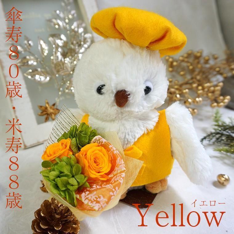 還暦祝い 古希 喜寿  プレゼント 2020 花 古希のお祝い 喜寿のお祝い 傘寿のお祝い 米寿のお祝い  プリザーブドフラワー 祖母  ふくろうのお祝い(花束付)|ampoule-shop|02