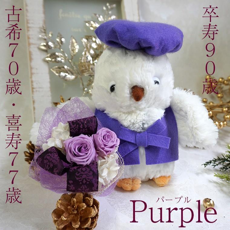 還暦祝い 古希 喜寿  プレゼント 2020 花 古希のお祝い 喜寿のお祝い 傘寿のお祝い 米寿のお祝い  プリザーブドフラワー 祖母  ふくろうのお祝い(花束付)|ampoule-shop|15