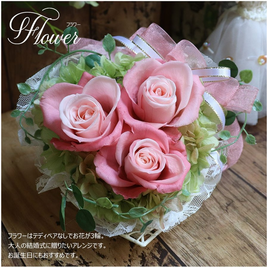 結婚式 電報 祝電 結婚祝い ギフト プレゼント 贈り物 おしゃれ プリザーブドフラワー ギフト お祝い 花 ぬいぐるみ くま ハートのキャンディローズ|ampoule-shop|12