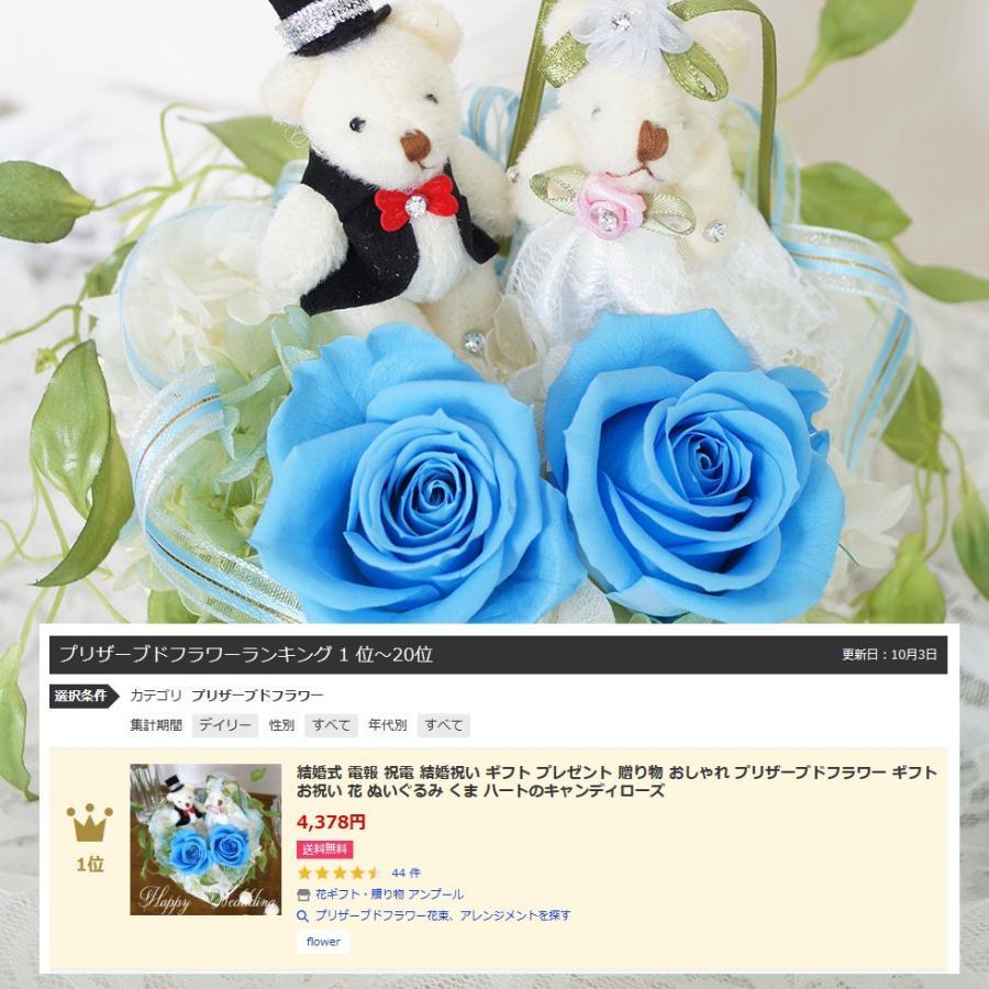 結婚式 電報 祝電 結婚祝い ギフト プレゼント 贈り物 おしゃれ プリザーブドフラワー ギフト お祝い 花 ぬいぐるみ くま ハートのキャンディローズ|ampoule-shop|14