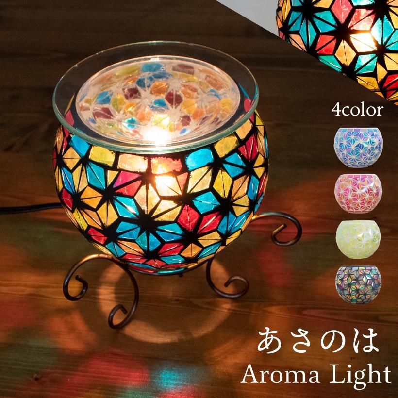 アロマランプ モザイク おしゃれ 和 レトロ アジアン かわいい アロマ ランプ ライト 照明 電気 卓上 間接 ガラス インテリア 癒し リラクゼーション あさのは