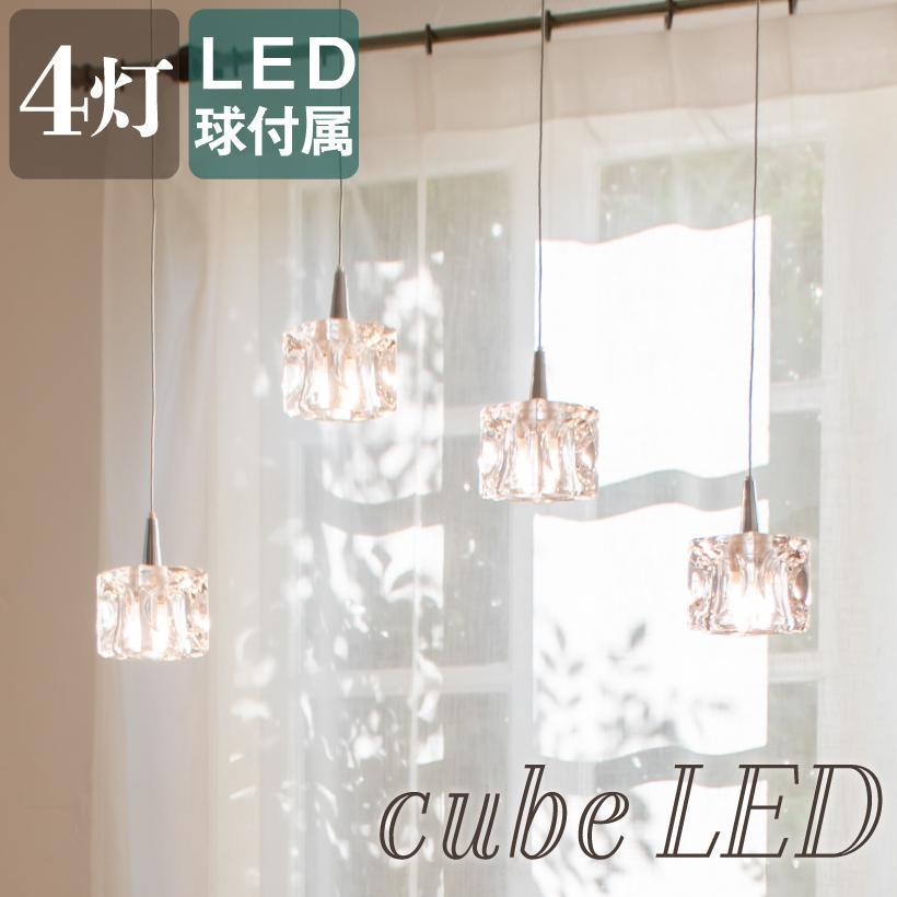 Cube LED キューブLED ペンダントライト 天井照明 ライト 4灯 ダイニング キッチン カウンター インテリア 照明 ペンダント ライト シンプル