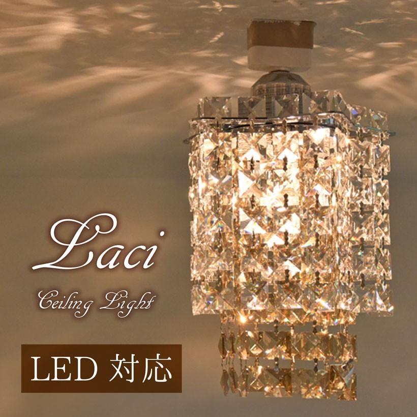 Laci レイシー シーリングライト1灯 高級 おしゃれ シャンデリア 天井照明 1灯 ダイニング 玄関 トイレ 階段 廊下 洗面所 カウンター LED ゴージャス