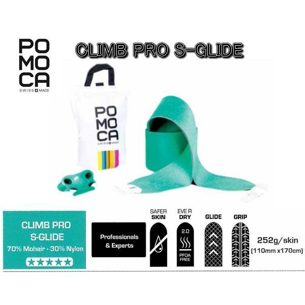 POMOCA Climb Pro S-Glide スキー登行用シール M 165-180cm ready2climb-140mm