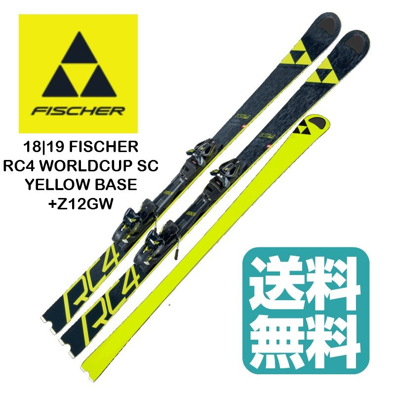 2018 2019 FISCHER RC4 W.C.SC 黄 BASE + RC4 Z12 GW Powerrail フィッシャー ビンディング付 レーシング スキー 板 送料無料 ビンディング取付工賃無料