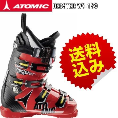 ATOMIC アトミックスキーブーツ 2015 赤STER WC 130 レッドスターワールドカップ メモリーフィット 送料無料
